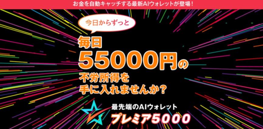 プレミア5000
