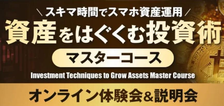 資産をはぐくむ投資術