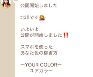 YOUR COLOR(ユアカラー)