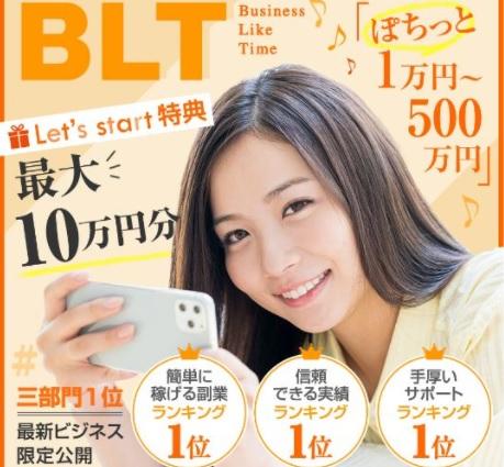BLT(Business Like Time)