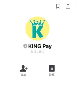 KING PAY(キングペイ)