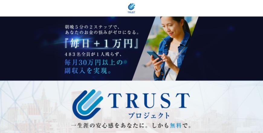 TRUSTプロジェクト