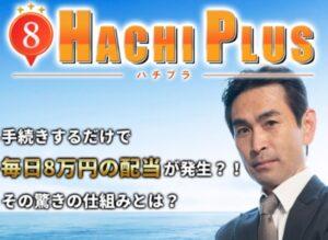 誰でも時給8万円プロジェクト