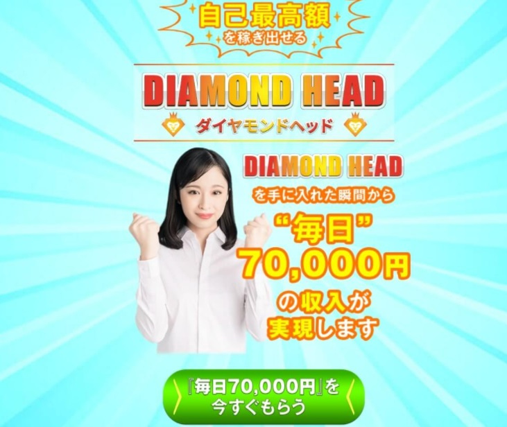 DIAMOND HEAD(ダイヤモンドヘッド)