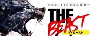 THE BEAST(ザ・ビースト)