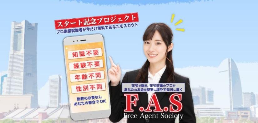F.A.S(Free Agent Society)