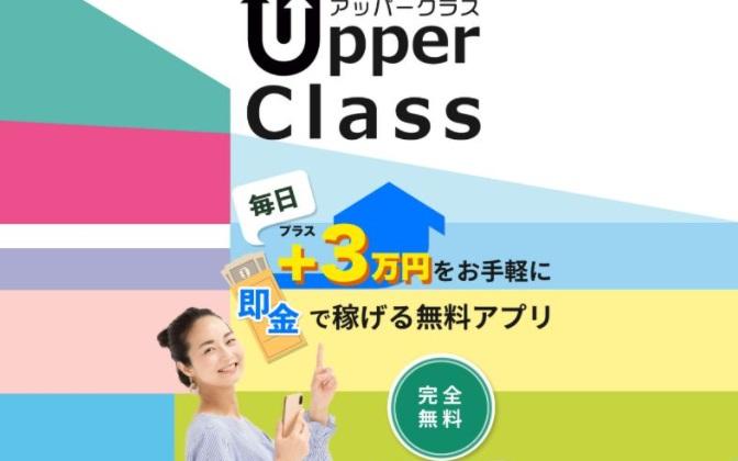 UpperClass(アッパークラス)
